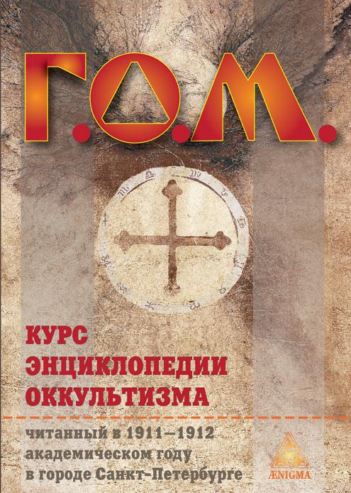 Курс энциклопедии оккультизма