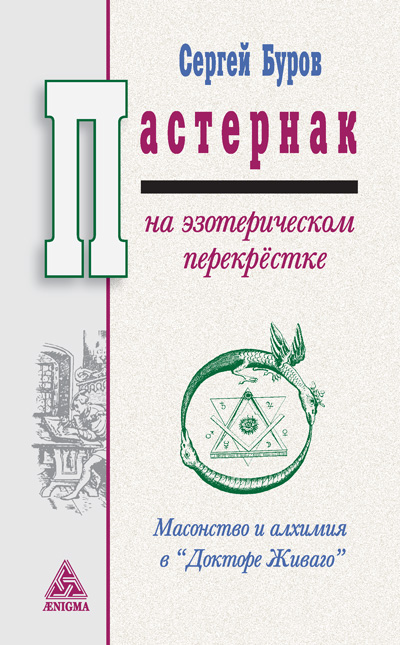 Пастернак на  эзотерическом перекрестке