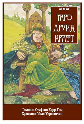 Таро Друид-Крафт